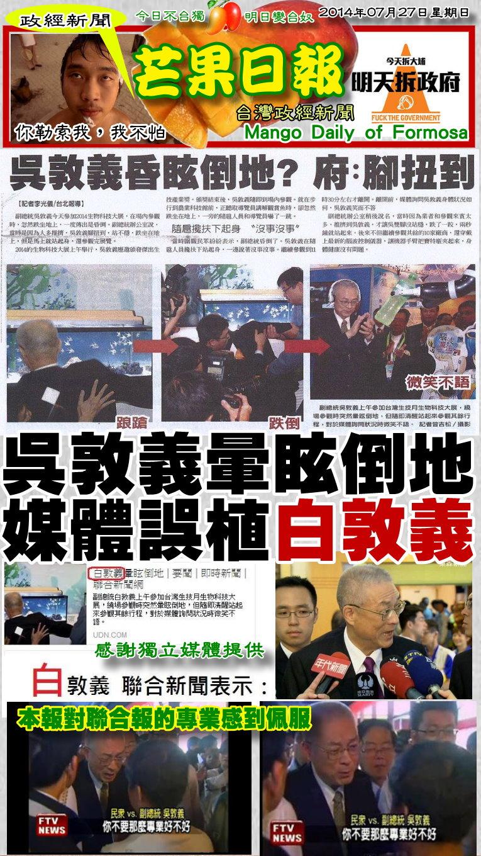 140727芒果日報--政經新聞--吳敦義暈眩倒地,媒體誤植白敦義