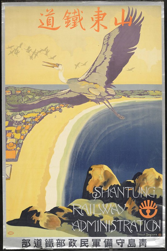 Japanese colour print of coast beach with crane flying above - advertising poster