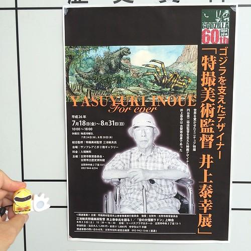 ゴジラを支えたデザイナー「特撮美術監督 井上泰幸展」。無料なのがもったいない。だけど場所と展示分量からすると、無料じゃないと厳しいのかな…。 #kikaradi