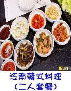 江南韓式料理3