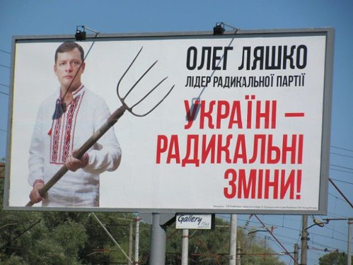Биллбоард Ляшко