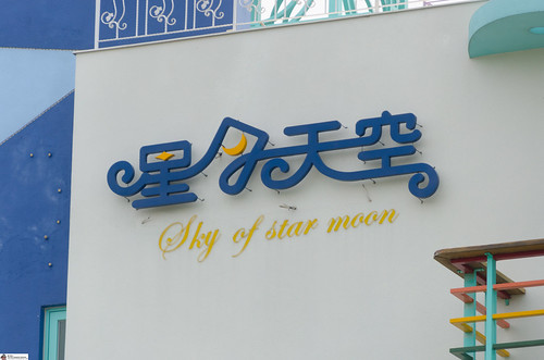 Sky of Star Moon