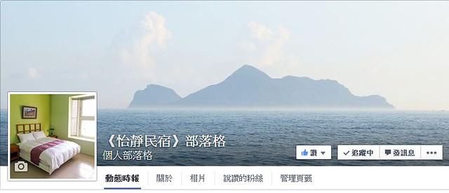 《怡靜民宿》部落格臉書專頁