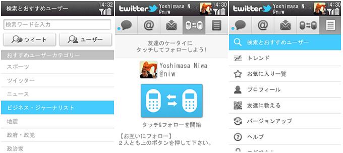 Twitterのiアプリ
