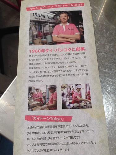ピンクカオマンガイ@渋谷