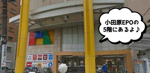 musee17-odawaraepo