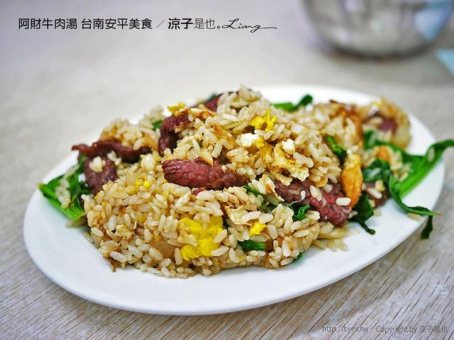 阿財牛肉湯 台南安平美食 1