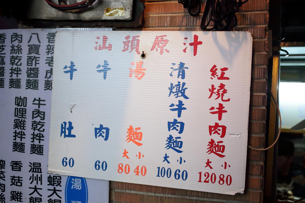 20140624-2大同-汕頭原汁牛肉麵 (5)