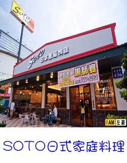 鳳山 SOTO