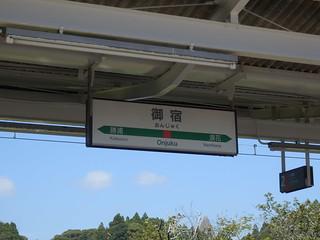 Onjuku Station