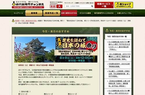 真夏の「歴史を訪ねて日本の城」祭り! 「歴史を訪ねて 日本の城」 新シリーズを含む全作、完全オールナイト放送! 8月9日(土) 深夜12:00より全94話一挙放送|365日時代劇だけを放送する唯一のチャンネル時代劇専門チャンネル_20140731