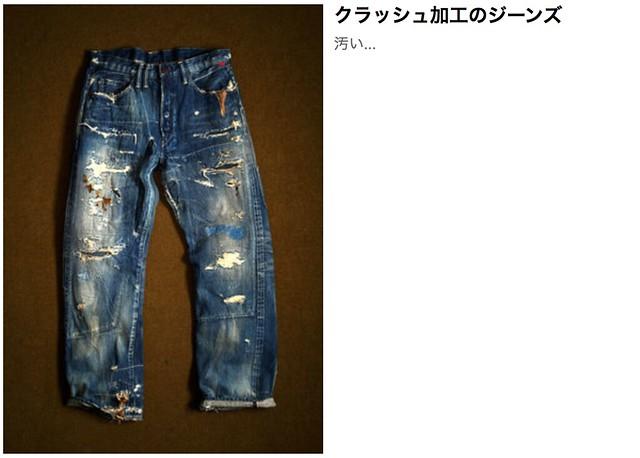 クラッシュ加工のジーンズ