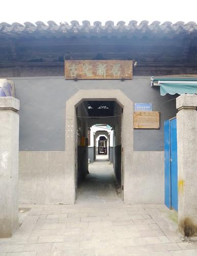 Jiangsu-Suzhou-Colline vers Centre-ville (54)