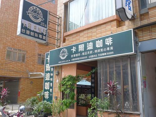 臺東市卡爾迪咖啡