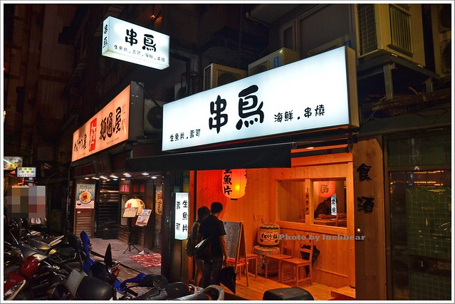 串鳥二店生魚片壽司海鮮串燒000-DSC_7400