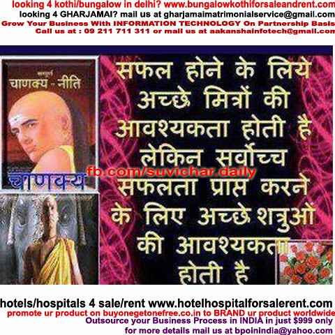 सम्पूर्ण चाणक्य नीति | Complete Chanakya Neeti : Chapter fourteen :-