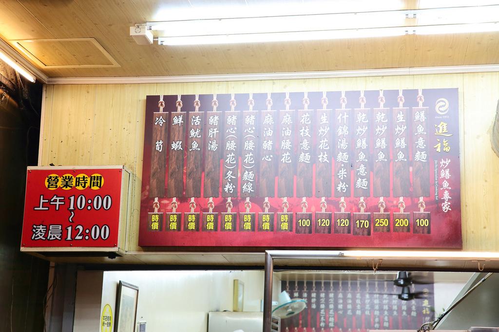 20140602-4台南-進福炒鱔魚專家 (4)