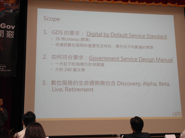 目前 GDS 訂出 26 條設計方針,也有相對的實作建議約 240 篇文章