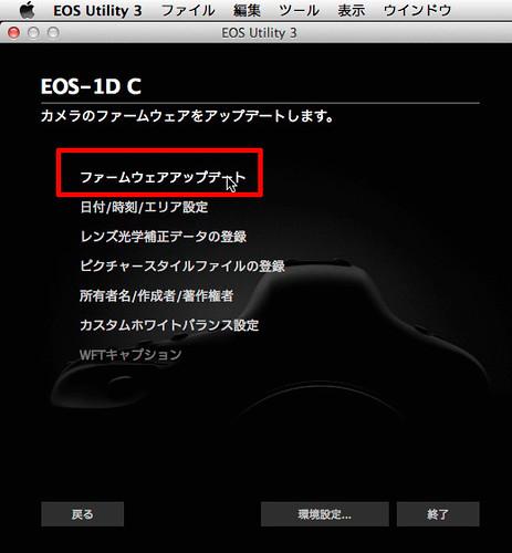 EOS Utility 3_05