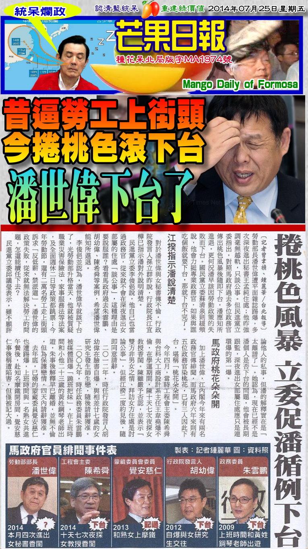 140725芒果日報--統呆爛政--習逼勞工上街頭,今捲桃色滾下台