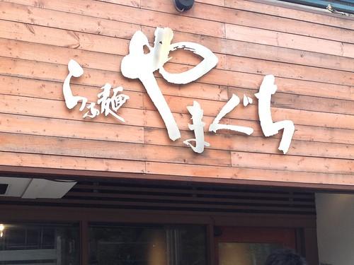 Yamaguchi Ramen
