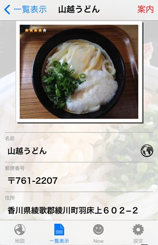 app-kagawaudon-shopdetails