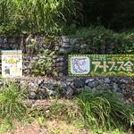 人と自然をアートでつなぐ「コヅカ・アートフェスティバル2014」(千葉県鴨川市)