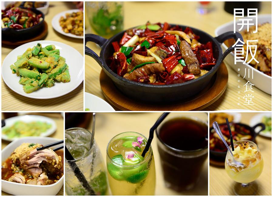 nEO_IMG_開飯川食堂3