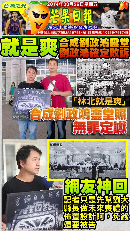 140829芒果日報--台灣之光--合成劉政鴻靈堂,劉政鴻怒告敗訴