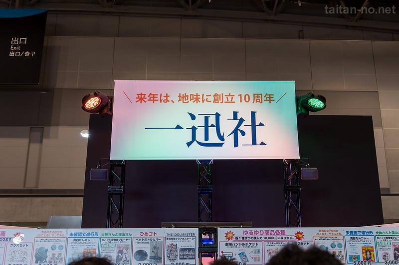 C86_20140815-DSC_0831