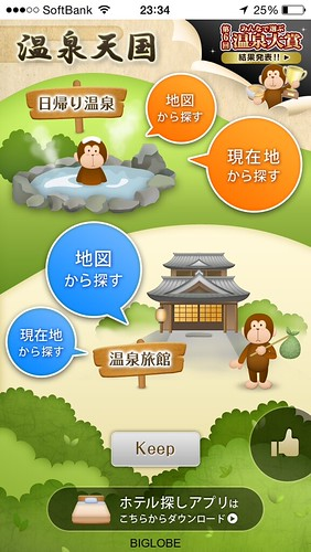 onsen-tengoku-syukuhaku-top