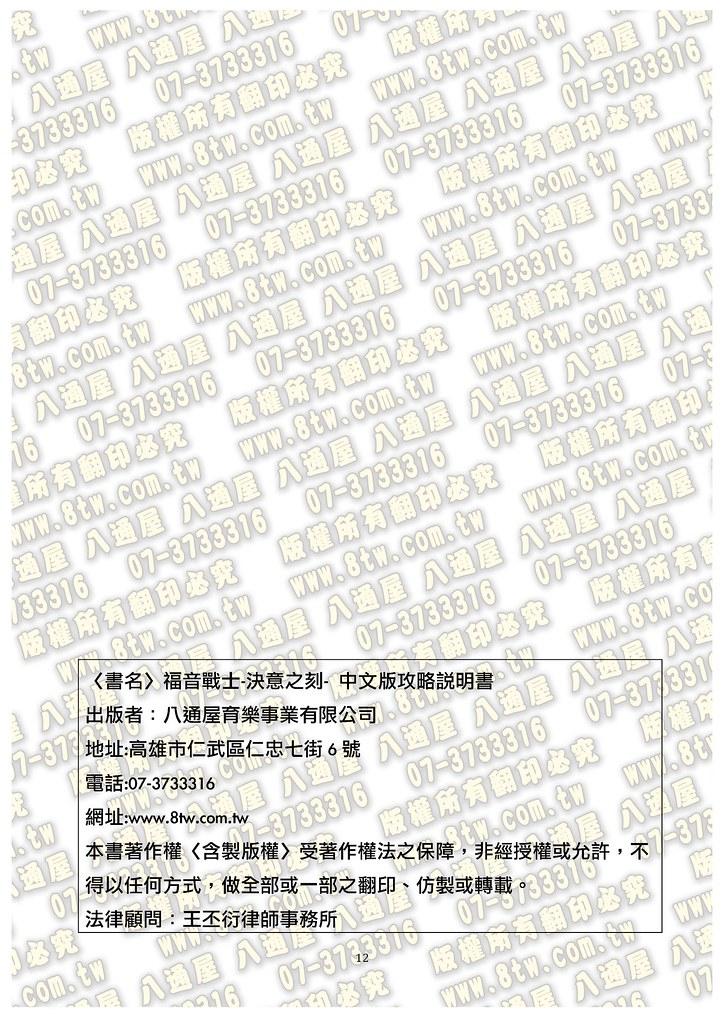 S0194福音戰士-決意之刻- 中文版攻略_Page_13