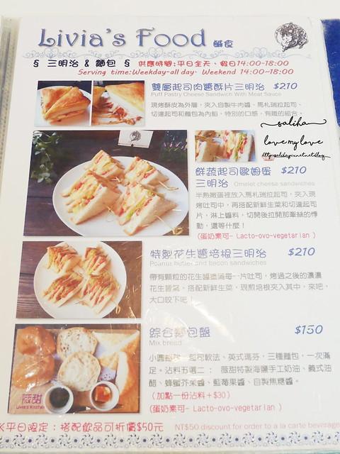 新店碧潭水岸風景區餐廳美食推薦薇甜menu菜單 (2)