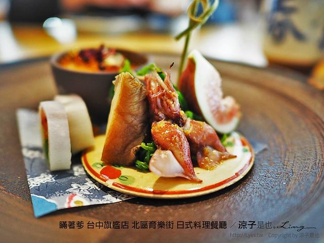 瞞著爹 台中旗艦店 北區育樂街 日式料理餐廳 89
