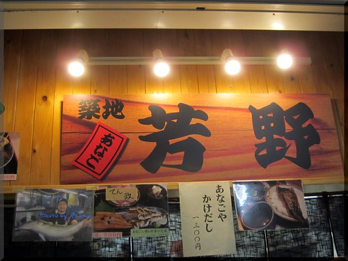 Photo:2013-04-22_築地記録帳_場外:つきじ芳野場外市場店 今日はばかしあってみました!-01 By:logtaka