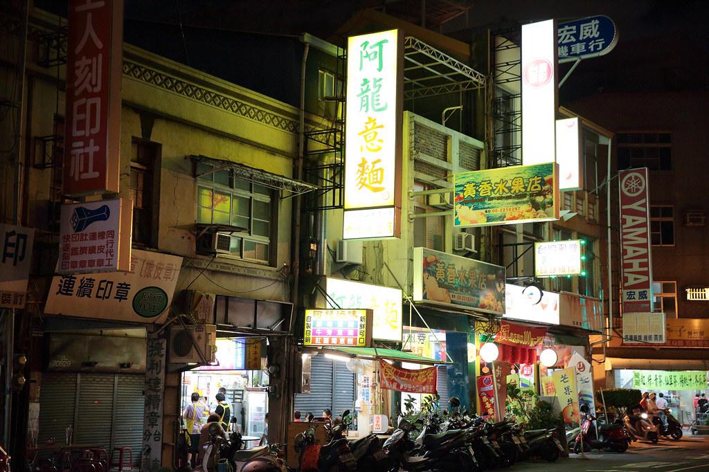 20140602-3台南-阿龍意麵 (1)