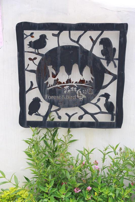 森林鳥花園Mark