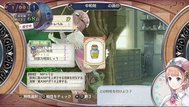 Atelier Rorona Plus : The Alchemist of Arland - Screenshot 2