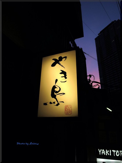 Photo:2014-07-30_T@ka.の食べ飲み歩きメモ(ブログ版)_【溜池山王】COQUELICOT(こくりこ)(焼鳥-日本酒)隠れ家雰囲気を地で行く落ち着いた焼鳥の店があります-01 By:logtaka