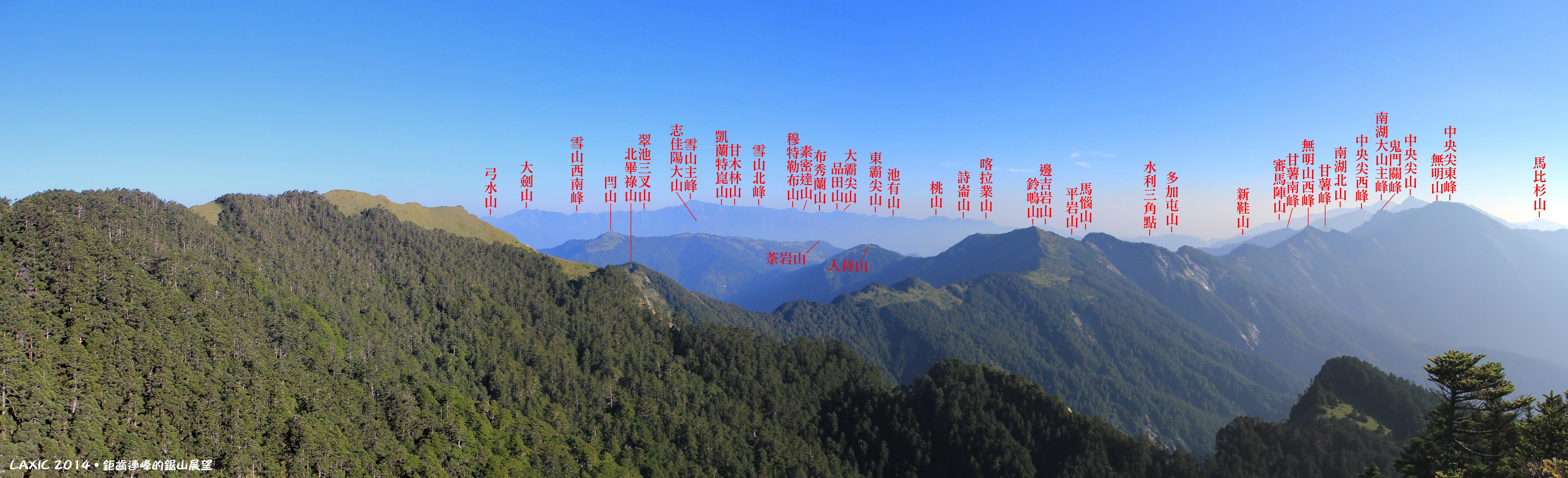 2014.08 鉅齒連峰的鋸山展望