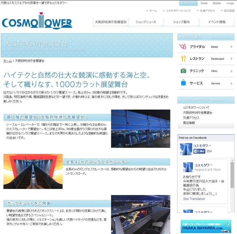 大阪府咲洲庁舎展望台|コスモタワー COSMO TOWER