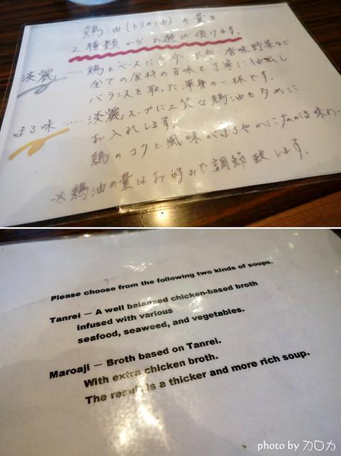 15日本東京原宿車站AFURI阿夫利拉麵