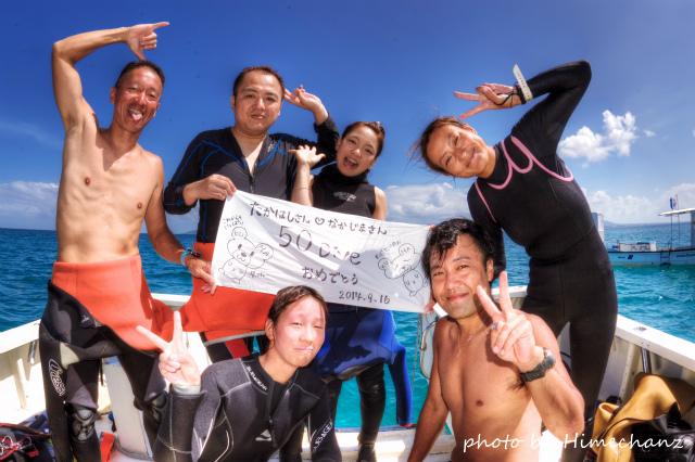 50本記念♪OW講習&ダイブマスター講習! 2014/09/16
