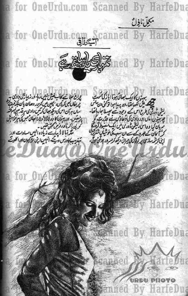 Tumhari Yaad Sath Rahay is writen by Asia Razaqi; Tumhari Yaad Sath Rahay is Social Romantic story, famouse Urdu Novel Online Reading at Urdu Novel Collection. Asia Razaqi is an established writer and writing regularly. The novel Tumhari Yaad Sath Rahay Complete Novel By Asia Razaqi also