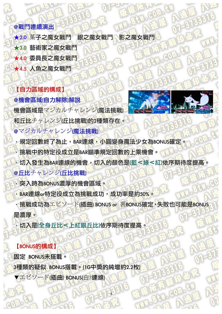 S0183魔法少女小圓☆魔力Q 中文版攻略_Page_05