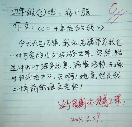 child essay