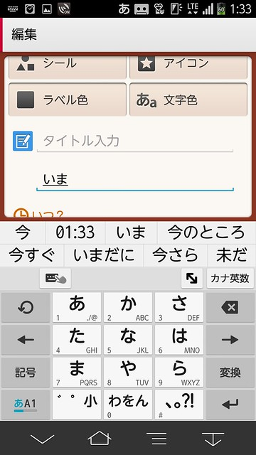 Screenshot_2014-07-02-01-33-09