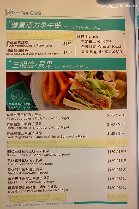 2014.04.27MCFee Cafe (19)