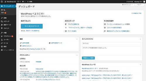 WordPress 3.9 のダッシュボード