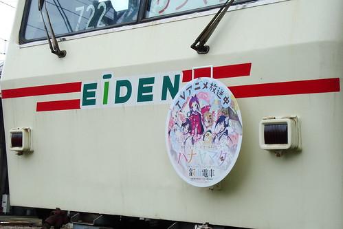 2014/07 叡山電車 ハナヤマタ ヘッドマーク車両 #12